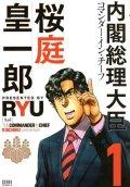 内閣総理大臣桜庭皇一郎 RYU