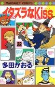 多田かおるの、漫画、イタズラなKISSの表紙画像です。