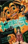 神さまの言うとおり弐、単行本2巻です。マンガの作者は、藤村緋二です。