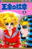 王家の紋章、コミックの2巻です。漫画の作者は、細川知栄子です。