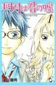 四月は君の嘘、コミック1巻です。漫画の作者は、新川直司です。