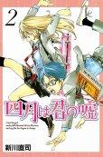 四月は君の嘘、単行本2巻です。マンガの作者は、新川直司です。