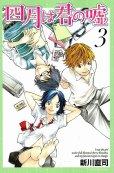 四月は君の嘘、コミック本3巻です。漫画家は、新川直司です。