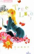 TrueLove[トゥルーラブ] 杉山美和子