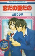 恋だの愛だの、マンガの作者は、辻田りり子です。
