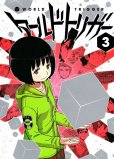 人気コミック、ワールドトリガー、単行本の3巻です。漫画家は、葦原大介です。