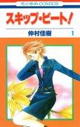 スキップビート、漫画本の1巻です。漫画家は、仲村佳樹です。