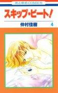 人気マンガ、スキップビート、漫画本の4巻です。作者は、仲村佳樹です。
