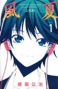 風夏、漫画本の1巻です。漫画家は、瀬尾公治です。