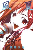 風夏、コミックの2巻です。漫画の作者は、瀬尾公治です。