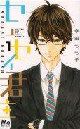 センセイ君主、漫画本の1巻です。漫画家は、幸田もも子です。