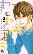 センセイ君主、コミックの2巻です。漫画の作者は、幸田もも子です。