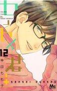 人気マンガ、センセイ君主、漫画本の4巻です。作者は、幸田もも子です。