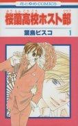 桜蘭高校ホスト部、コミック1巻です。漫画の作者は、葉鳥ビスコです。