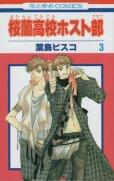 桜蘭高校ホスト部、コミック本3巻です。漫画家は、葉鳥ビスコです。