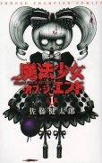 魔法少女オブジエンド、漫画本の1巻です。漫画家は、佐藤健太郎です。