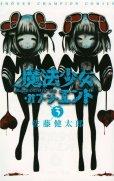 人気コミック、魔法少女オブジエンド、単行本の3巻です。漫画家は、佐藤健太郎です。