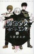 人気マンガ、魔法少女オブジエンド、漫画本の4巻です。作者は、佐藤健太郎です。