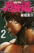 刃牙道、コミックの2巻です。漫画の作者は、板垣恵介です。