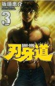 人気コミック、刃牙道、単行本の3巻です。漫画家は、板垣恵介です。