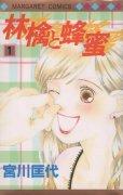 林檎と蜂蜜、コミック1巻です。漫画の作者は、宮川匡代です。