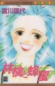 林檎と蜂蜜、単行本2巻です。マンガの作者は、宮川匡代です。