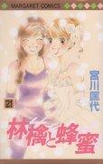 宮川匡代の、漫画、林檎と蜂蜜の表紙画像です。