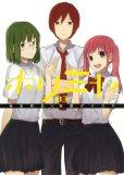 人気コミック、ホリミヤ、単行本の3巻です。漫画家は、萩原ダイスケです。