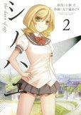シノハユ、コミックの2巻です。漫画の作者は、五十嵐あぐりです。
