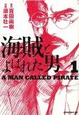 海賊とよばれた男、コミック1巻です。漫画の作者は、須本壮一です。