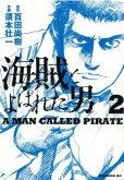 海賊とよばれた男、単行本2巻です。マンガの作者は、須本壮一です。
