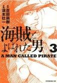 海賊とよばれた男、コミック本3巻です。漫画家は、須本壮一です。