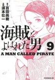 須本壮一の、漫画、海賊とよばれた男の表紙画像です。