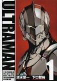 ウルトラマン、漫画本の1巻です。漫画家は、下口智裕です。