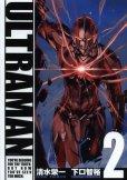 ウルトラマン、コミックの2巻です。漫画の作者は、下口智裕です。
