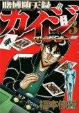 人気コミック、賭博堕天録カイジワンポーカー編、単行本の3巻です。漫画家は、福本伸行です。