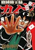 人気マンガ、賭博堕天録カイジワンポーカー編、漫画本の4巻です。作者は、福本伸行です。