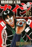 賭博堕天録カイジワンポーカー編、コミックの5巻です。