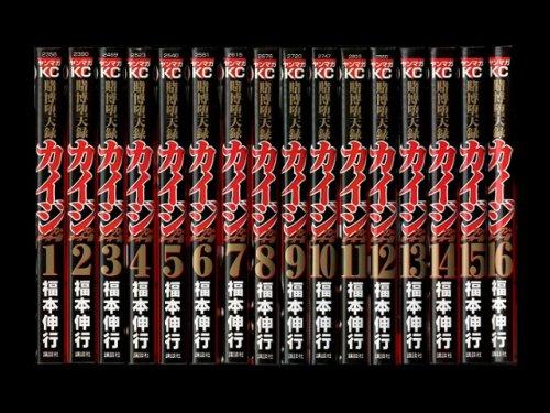 コミックセットの通販は[漫画全巻セット専門店]で!1: 賭博堕天録カイジワンポーカー編 福本伸行