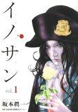 イノサン、漫画本の1巻です。漫画家は、坂本眞一です。