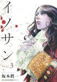 人気コミック、イノサン、単行本の3巻です。漫画家は、坂本眞一です。