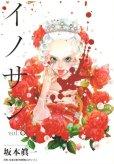 人気マンガ、イノサン、漫画本の4巻です。作者は、坂本眞一です。