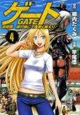 人気マンガ、GATE[ゲート]、漫画本の4巻です。作者は、竿尾悟です。
