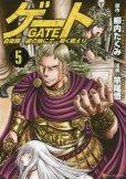 GATE[ゲート]、コミックの5巻です。