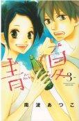 人気コミック、青夏[あおなつ]、単行本の3巻です。漫画家は、南波あつこです。
