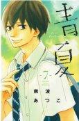 人気マンガ、青夏[あおなつ]、漫画本の4巻です。作者は、南波あつこです。