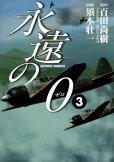 永遠の0[永遠のゼロ]、コミック本3巻です。漫画家は、須本壮一です。