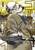 人気マンガ、ゴールデンカムイ、漫画本の4巻です。作者は、野田サトルです。