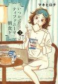 人気コミック、いつかティファニーで朝食を、単行本の3巻です。漫画家は、マキヒロチです。