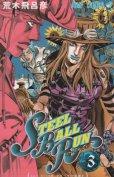スティールボールラン、コミック本3巻です。漫画家は、荒木飛呂彦です。